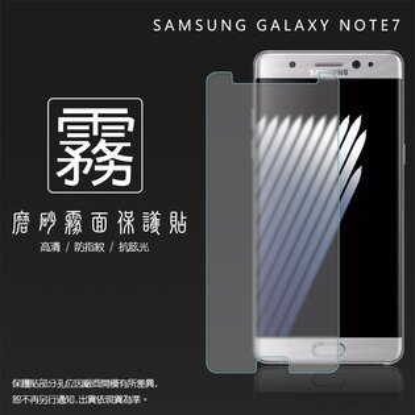 霧面螢幕保護貼 SAMSUNG GALAXY Note 7 SM-N930F 保護貼