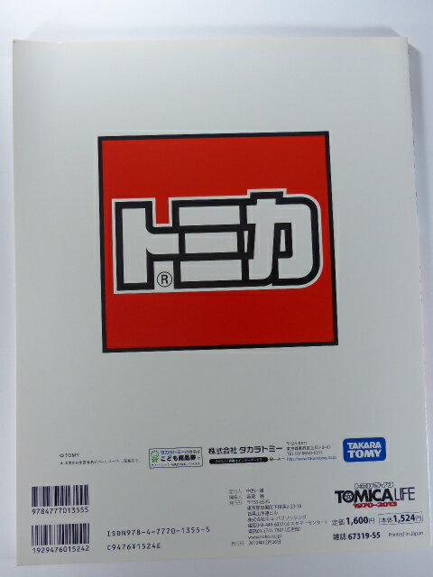 【秋葉園 AKIBA】TOMICA  LIFE  TOMICA汽車模型完全介紹   1970-2013照片及說明 日文書 2