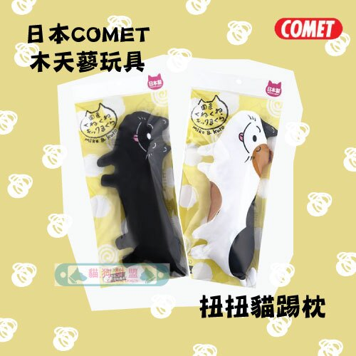 +貓狗樂園+ 日本COMET【木天蓼玩具。扭扭貓踢枕】305元 0