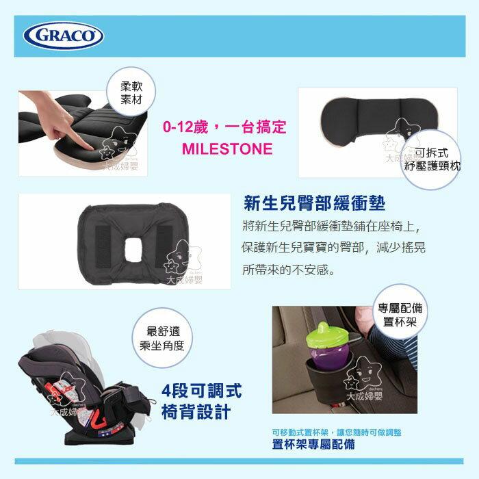 【大成婦嬰】GRACO // 0-12歲長效型嬰幼童汽車安全座椅 MILESTONE 汽座 (2色可選) 2