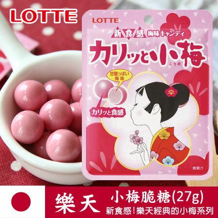 日本 LOTTE 樂天 小梅脆糖 27g 梅子糖果 小梅糖 進口零食【N101399】