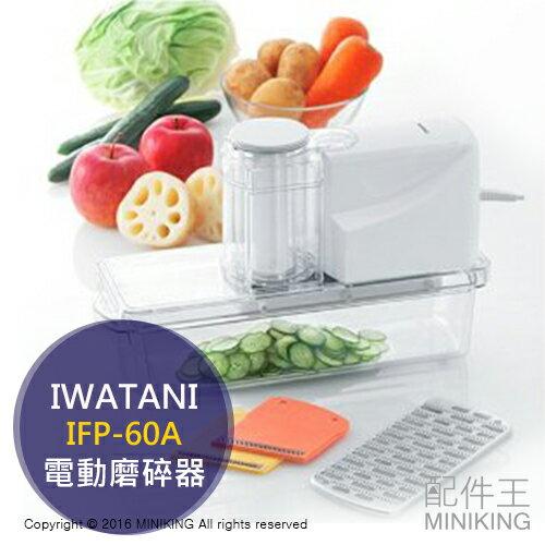 【配件王】 日本代購 IWATANI IFP-60A 電動磨碎器 食物調理機 食物切片機 切絲機