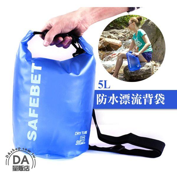 《DA量販店》防水包 漂流袋背包 防水收納袋 潛水保護套 5L 顏色隨機(80-1024)