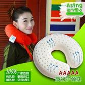 泰國Asing進口 純天然100%乳膠枕旅行護頸枕