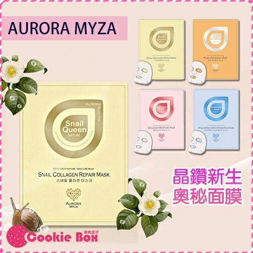 AURORA MYZA 晶鑽新生奧秘 面膜 蝸牛 精華 珍珠 淨白 膠原蛋白 玻尿酸 保濕 (23ml/片) *餅乾盒子*