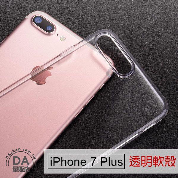 《DA量販店》iPhone 7 plus 超薄 TPU 手機殼 清水套 保護套(80-2747)