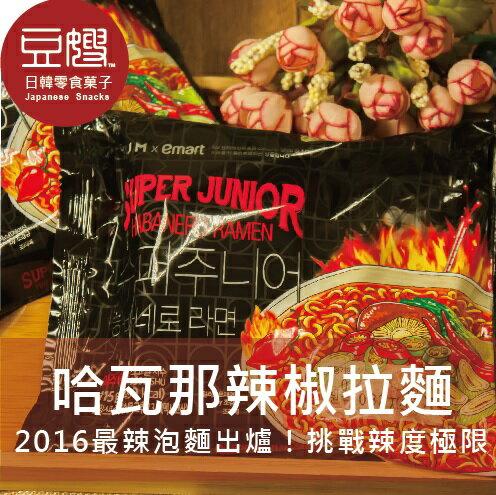 【豆嫂】韓國泡麵 韓國SUM x emart 哈瓦那辣椒拉麵(連續5年辣麵冠軍寶座)