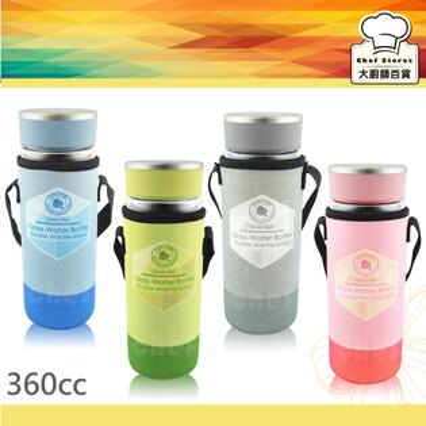 綠貝晶鑽雙層玻璃杯檸檬水杯360ml隨行杯咖啡杯-大廚師百貨