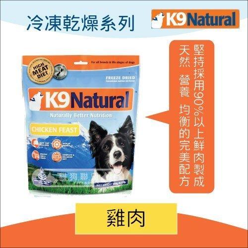 +貓狗樂園+ 紐西蘭K9 Natural【冷凍乾燥生食餐。雞肉。350g】1180元*生肉乾糧不需冷藏 0