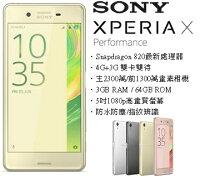 SONY 索尼推薦到SONY XPERIA X Performance F8132 (3G/64G) 簡約金屬  防水王者 好買網