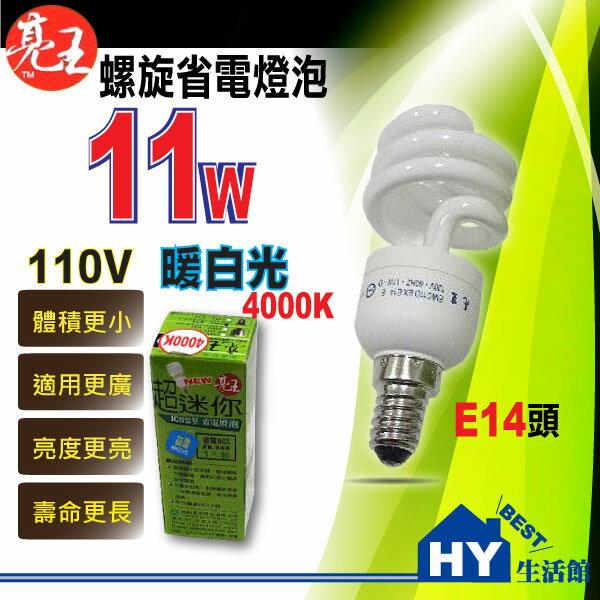 亮王小螺旋燈泡11W 【E14燈座】【4000K暖白光】超迷你省電燈泡 螺旋燈泡-《HY生活館》水電材料專賣店