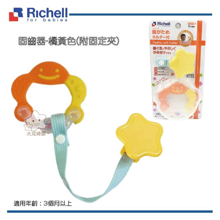 【大成婦嬰】Richell 利其爾 笑臉固齒器50363【附固定夾】 3個月以上適用 附收納盒 2
