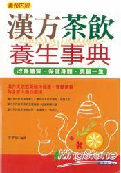 漢方茶飲養生事典