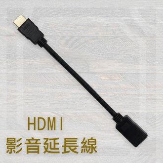 【超短】HDMI 影音延長線 公對母轉換視訊線/延伸線/電視棒/延長接頭/Google Chromecast