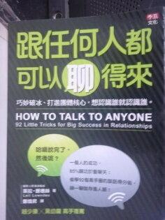 【書寶二手書T7/溝通_INT】跟任何人都可以聊得來_原價360_萊拉.朗德絲
