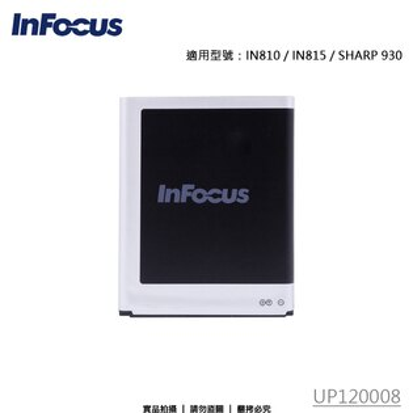【UP120008】 鴻海 InFocus IN810 /IN815/Sharp SH930W 原廠電池/充電電池