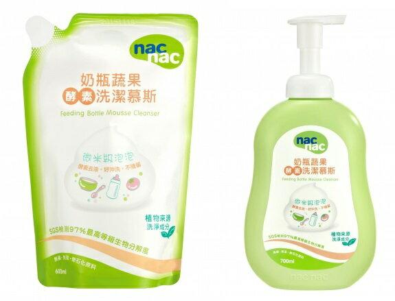 『121婦嬰用品館』nac 奶瓶蔬果酵素洗潔慕斯組合(700ml罐+600ml補充包) 0