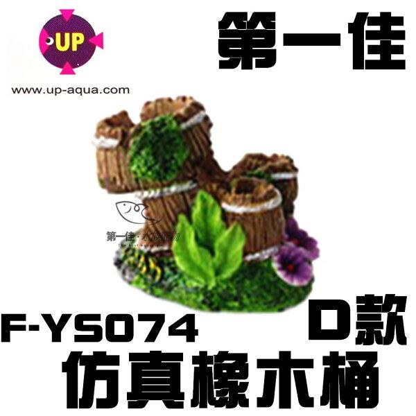 [第一佳 水族寵物]台灣UP雅柏 仿真橡木桶-D 超逼真造景裝飾 共4款 F-YS074
