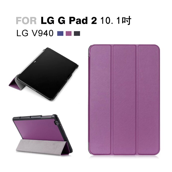 LG G PAD 2 卡斯特紋三折 平板保護套(PA146)