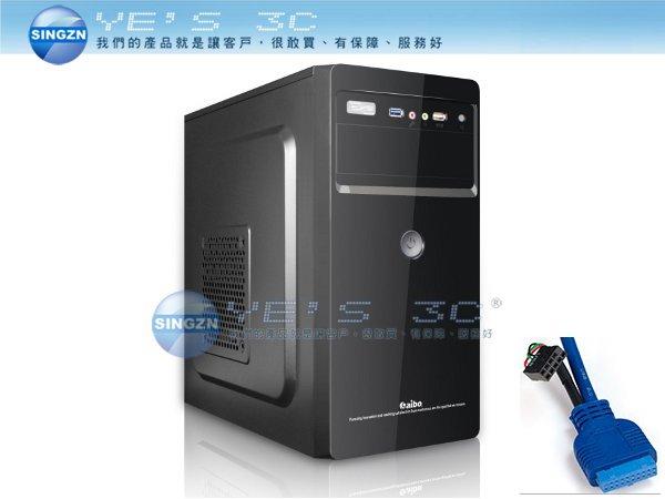 「YEs 3C」aibo 夜之歌 電腦機殼 U3/USB3.0/SSD/MicroATX/小板 機殼