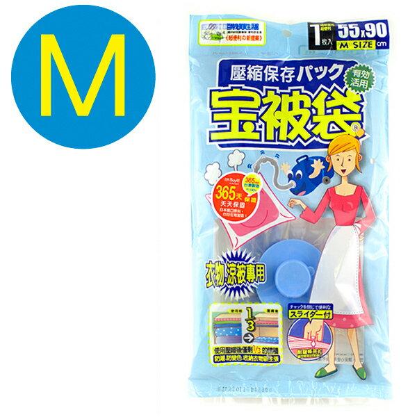 寶被袋衣物棉被壓縮袋M(約55x90cm) / VB7239 真空棉被壓縮袋