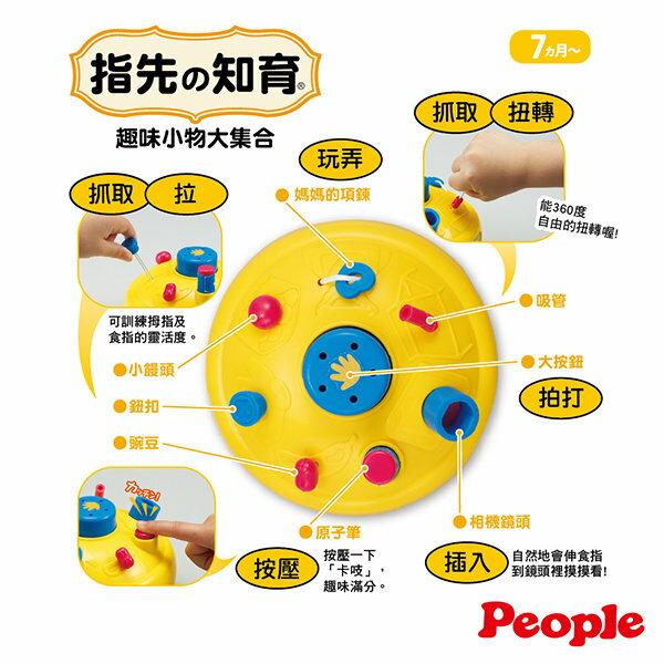People - 新卡吱!手指運動玩具 1