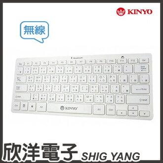 ※ 欣洋電子 ※ KINYO 藍芽 無線鍵盤 (BKB-33)