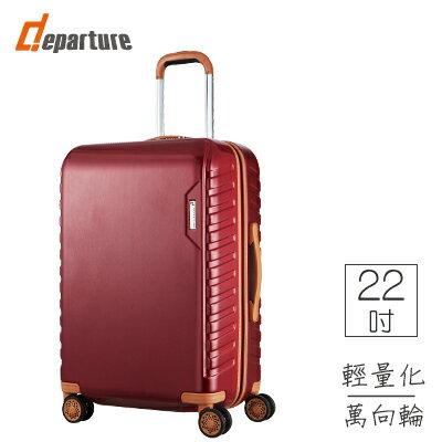 「22吋登機箱」100%拜耳PC 硬殼拉鍊 TSA密碼鎖 飛機輪×三色任選:: departure 旅行趣/HD202 0