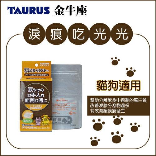 +貓狗樂園+ TARURS|金牛座。淚痕吃光光。25g|$300 - 限時優惠好康折扣