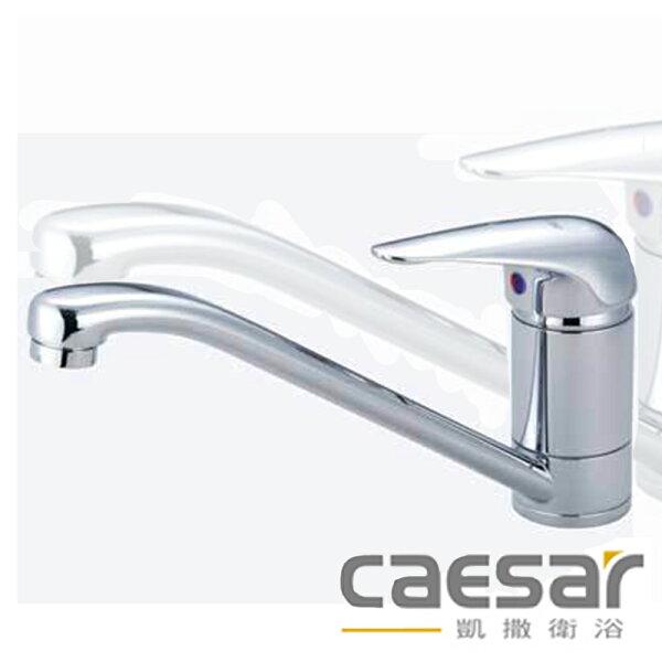 【caesar凱撒衛浴】立式廚房龍頭(K581C)