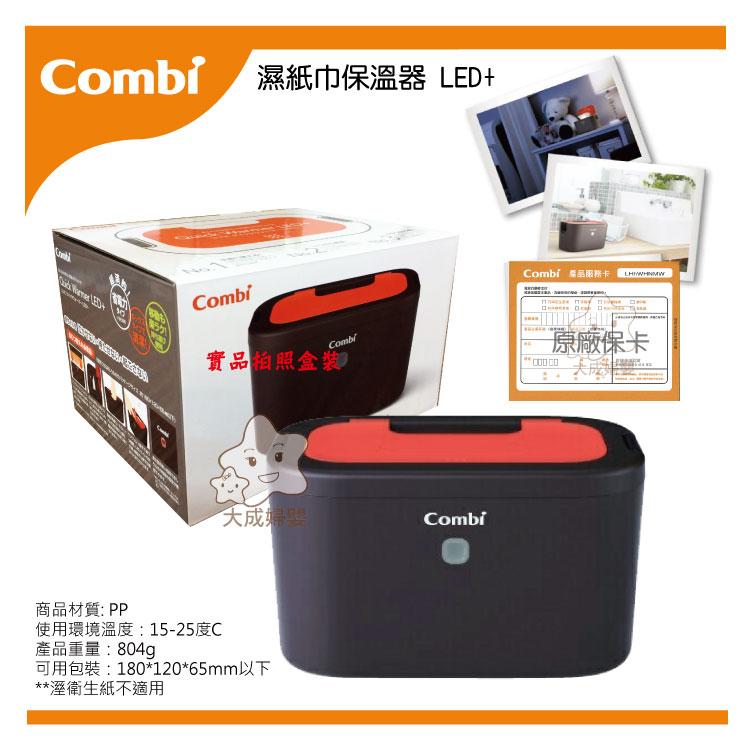 【大成婦嬰】Combi 濕紙巾保溫器(13206) LED+ 公司貨 溼巾加熱器 保持舒適恆溫(約45度) 0