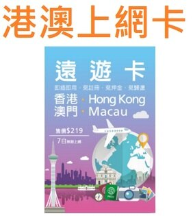 【港澳上網卡】遠遊卡 出國旅遊香港、澳門 7 天無線上網吃到飽(運費已含)