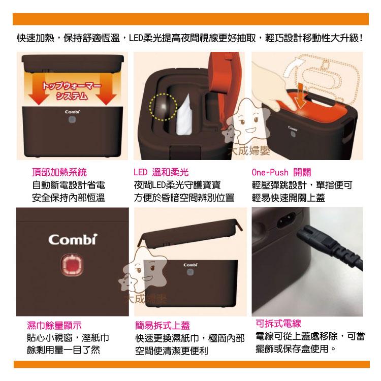 【大成婦嬰】Combi 濕紙巾保溫器(13206) LED+ 公司貨 溼巾加熱器 保持舒適恆溫(約45度) 2