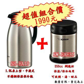 ✈皇宮電器✿象印1.9L桌上型不鏽鋼保溫瓶 SH-HA19+0.35L不銹鋼燜燒罐 SW-EAE35