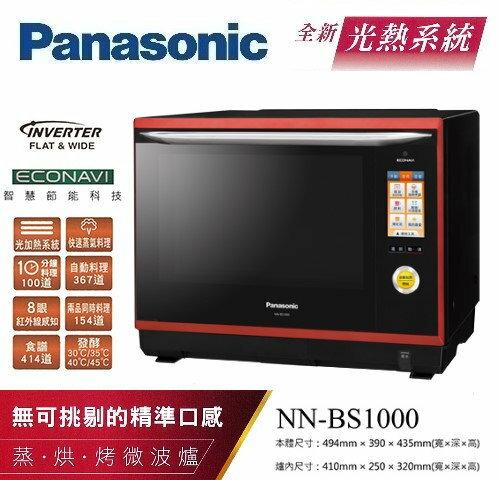 狂賀展店^!^!^!~國際牌Panasonic~ 32公升蒸氣烘烤微波爐 NN~BS100