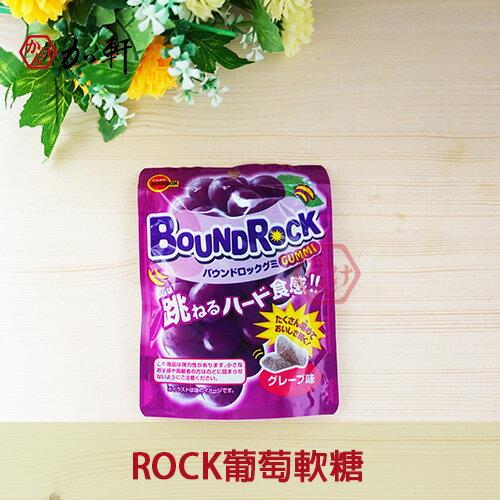 《加軒》日本BOURBON布如蒙ROCK葡萄軟糖