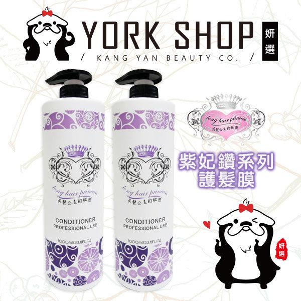 【姍伶】長髮公主的秘密 紫妃鑽 鎖水蛋白護髮膜 / 沁涼瞬間護髮膜 1000ml