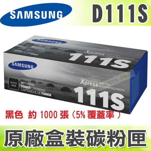【浩昇科技】SAMSUNG MLT-D111S 黑 原廠碳粉匣 適用於M2020 / M2020W TMS05