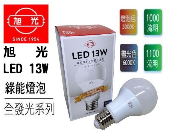 旭光~LED 13W 全周光 白光 黃光 全電壓~永光照明TF~EBA13W~3 6K ~