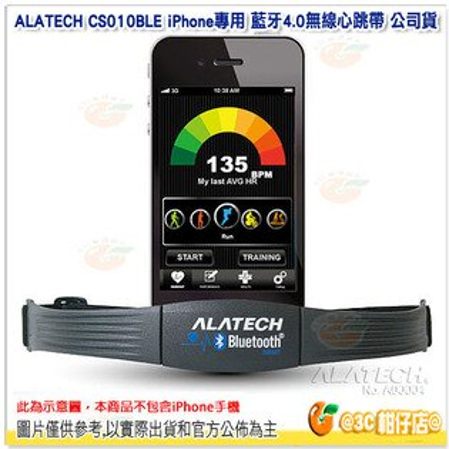 ALATECH CS010BLE iPhone專用 藍牙4.0無線心跳帶 公司貨 IPX7防水 跑步 騎車 登山