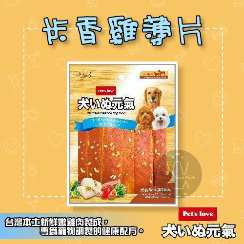 +貓狗樂園+ Pets love|元氣寵物零食。米香雞薄片。180g|$159 0