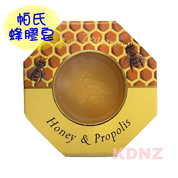 蜂蜜蜂膠皂 [ Honey & Propolis Soap ] 凱逹紐西蘭代購