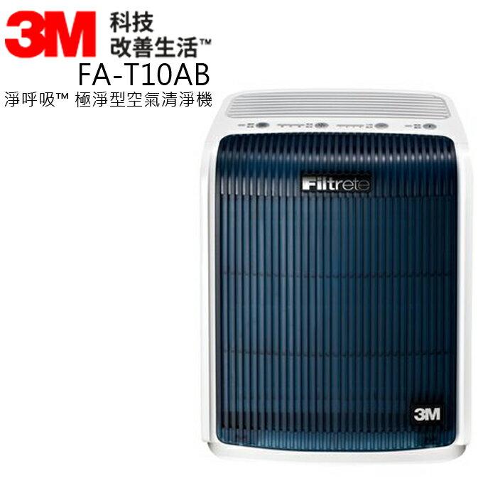 3M 淨呼吸空氣清淨機FA-T10AB
