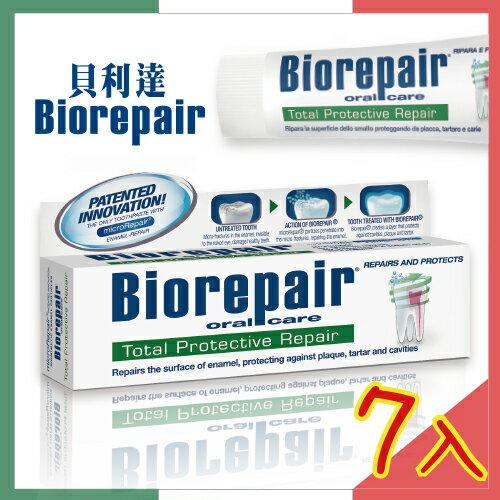 全效防護牙膏x7-75ml+『 贈 抗敏感15ml x4+刷樂牙線 x1(包) 』【貝利達】義大利原裝進口 0