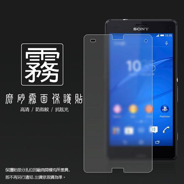 霧面螢幕保護貼 SONY Xperia Z3 mini Compact D5833 保護貼