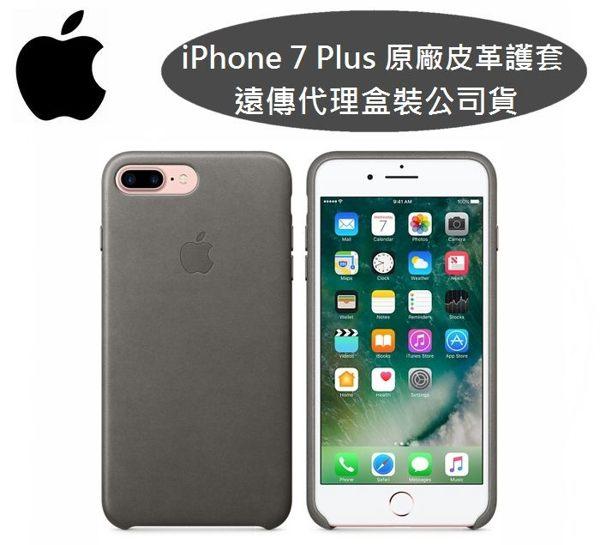 ~ 皮套~Apple iPhone 7 Plus~5.5吋~ 皮革護套~風雲灰色~遠傳、全