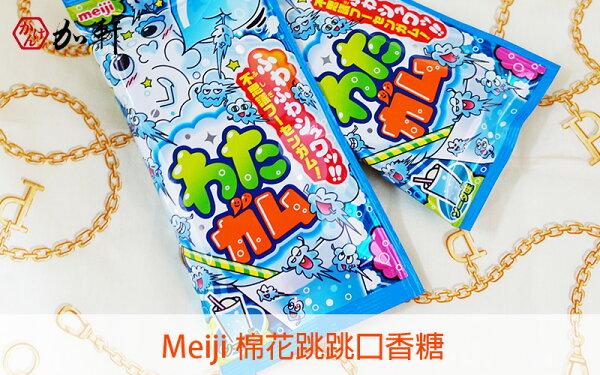 《加軒》Meiji明治棉花跳跳口香糖(蘇打口味)