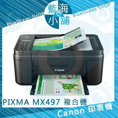 Canon 佳能 PIXMA MX497雲端無線多功能傳真複合機 ∥無線分享隨時印∥免APP雲端直接印∥噴頭墨水合一最方便∥最輕巧家用工作室必BUY款!