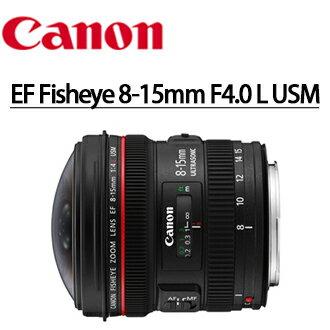 ~ 零利率 ~Canon EF Fisheye 8~15mm F4.0 L USM  EO