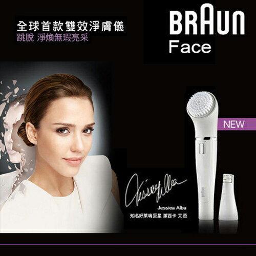 德國百靈 BRAUN 雙效淨膚儀 Face SE831 (含鏡子+珍珠色收納包)